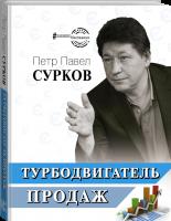 Книга Турбодвигатель продаж