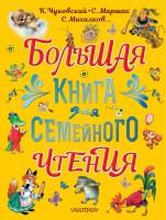 Книга Большая книга для семейного чтения