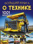 Книга Большая книга о технике. 1001 фотография
