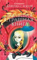 Книга Девочка с косой и другие ужасные истории