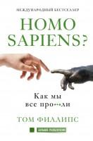 Книга Homo sapiens? Как мы все про***ли