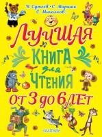 Книга Лучшая книга для чтения. От 3 до 6 лет