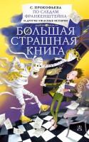 Книга По следам Франкенштейна и другие ужасные истории