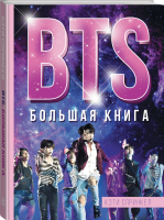 Книга BTS. Большая книга