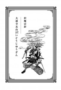 фото страниц Бусидо. Кодекс чести самурая #3