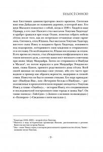 фото страниц Бусидо. Кодекс чести самурая #8