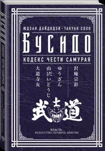 Книга Бусидо. Кодекс чести самурая