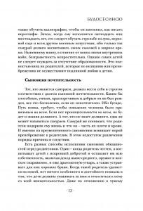 фото страниц Бусидо. Кодекс чести самурая #12