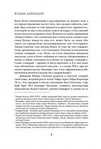 фото страниц Бусидо. Кодекс чести самурая #7