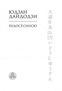 фото страниц Бусидо. Кодекс чести самурая #4
