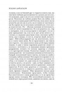 фото страниц Бусидо. Кодекс чести самурая #13