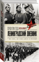 Книга Почти три года. Ленинградский дневник