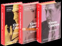Книга Экспансия (суперкомплект из 3 книг)