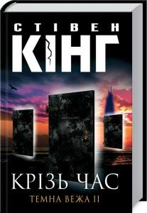 фото страниц Темна вежа (суперкомплект з 8 книг) #3