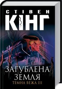 фото страниц Темна вежа (суперкомплект з 8 книг) #4