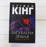 фото страниц Темна вежа (суперкомплект з 8 книг) #17