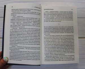 фото страниц Темна вежа (суперкомплект з 8 книг) #19
