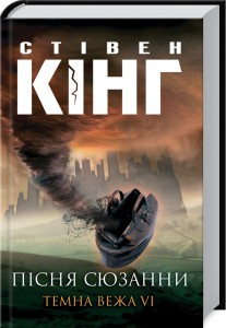 фото страниц Темна вежа (суперкомплект з 8 книг) #7