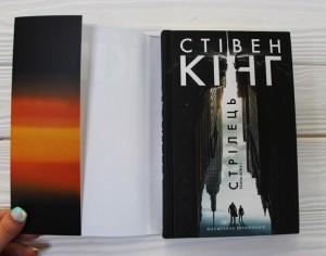 фото страниц Темна вежа (суперкомплект з 8 книг) #11