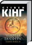 фото страниц Темна вежа (суперкомплект з 8 книг) #5