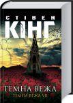 фото страниц Темна вежа (суперкомплект з 8 книг) #8