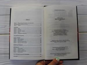 фото страниц Темна вежа (суперкомплект з 8 книг) #15