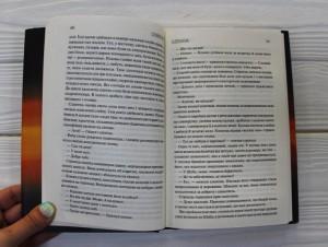 фото страниц Темна вежа (суперкомплект з 8 книг) #13
