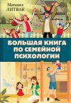 Книга Большая книга по семейной психологии