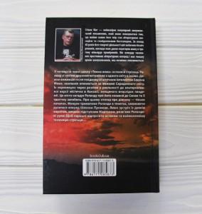 фото страниц Темна вежа (суперкомплект з 8 книг) #48