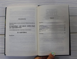 фото страниц Темна вежа (суперкомплект з 8 книг) #34