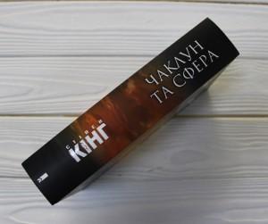 фото страниц Темна вежа (суперкомплект з 8 книг) #39