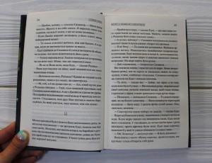 фото страниц Темна вежа (суперкомплект з 8 книг) #35