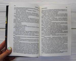 фото страниц Темна вежа (суперкомплект з 8 книг) #32