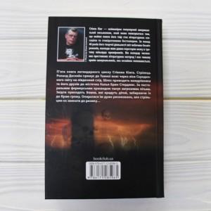 фото страниц Темна вежа (суперкомплект з 8 книг) #44