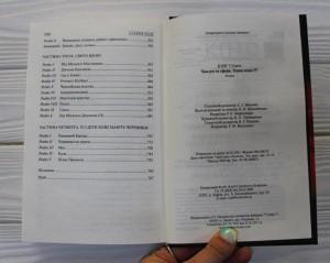 фото страниц Темна вежа (суперкомплект з 8 книг) #22