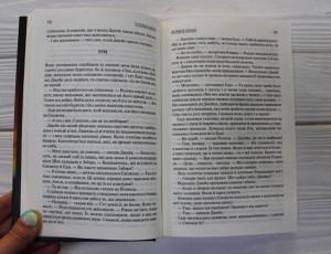 фото страниц Темна вежа (суперкомплект з 8 книг) #26