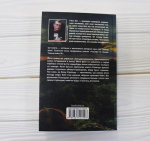фото страниц Темна вежа (суперкомплект з 8 книг) #45