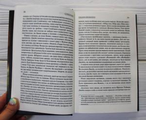фото страниц Темна вежа (суперкомплект з 8 книг) #28