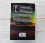 фото страниц Темна вежа (суперкомплект з 8 книг) #47