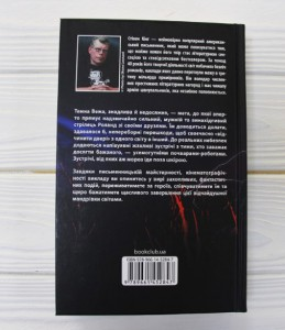 фото страниц Темна вежа (суперкомплект з 8 книг) #43