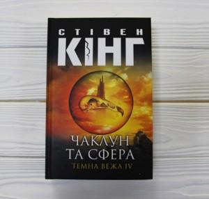 фото страниц Темна вежа (суперкомплект з 8 книг) #20