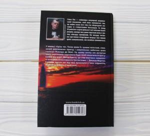 фото страниц Темна вежа (суперкомплект з 8 книг) #49