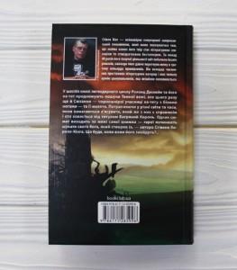фото страниц Темна вежа (суперкомплект з 8 книг) #50