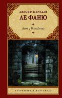 Книга Дом у Кладбища