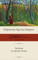 Книга Любовь во время чумы