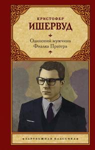 Книга Одинокий мужчина. Фиалка Пратера