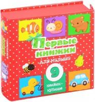 Книга Первые книжки для малыша. 9 книжек-кубиков!