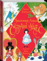 Книга Приключения Алисы в Стране Чудес