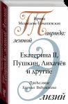 Книга Таврида: земной Элизий. Екатерина 2, Пушкин, Лихачев и другие