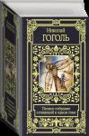 Книга Николай Гоголь. Полное собрание сочинений в одном томе
